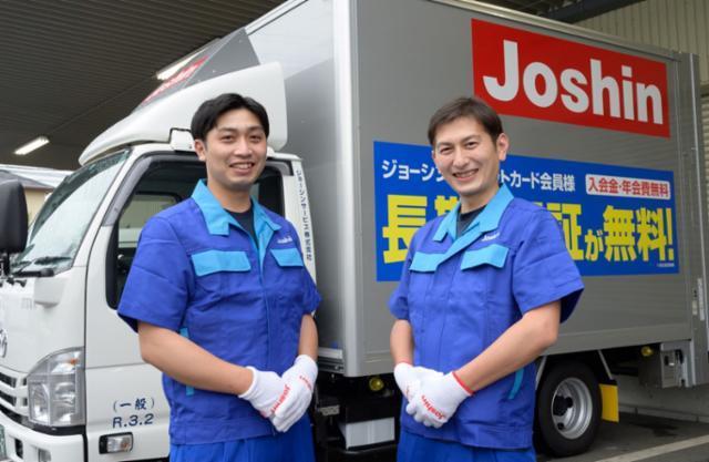 ジョーシンサービス株式会社 姫路サービスセンターの画像・写真